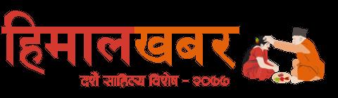 himal logo